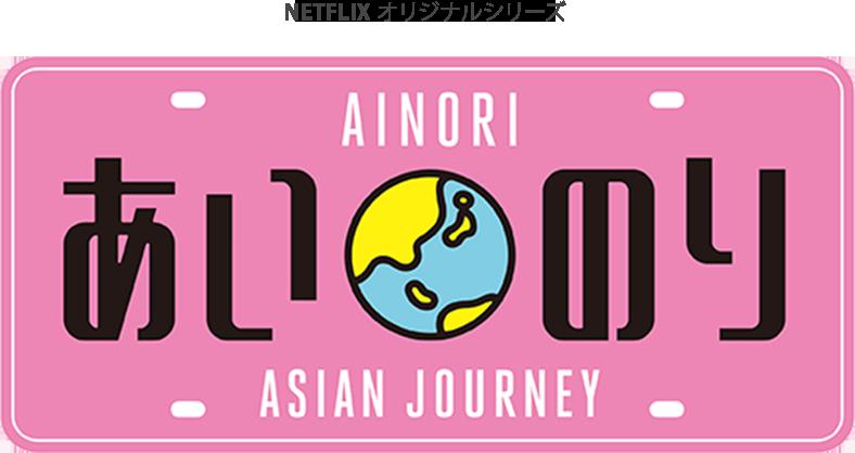 AINOTI あいのり Asian Journey