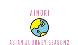 あいのり AINORI - ASIAN JOURNEY