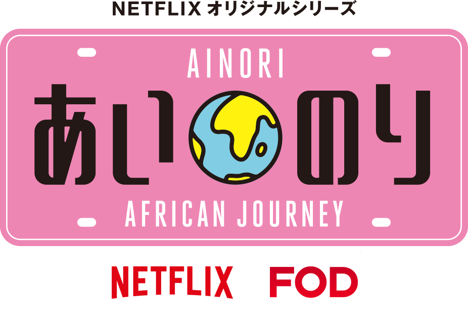 AINOTI あいのり Asian Journey season2